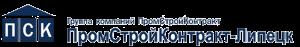 ПромСтройКонтракт-Липецк